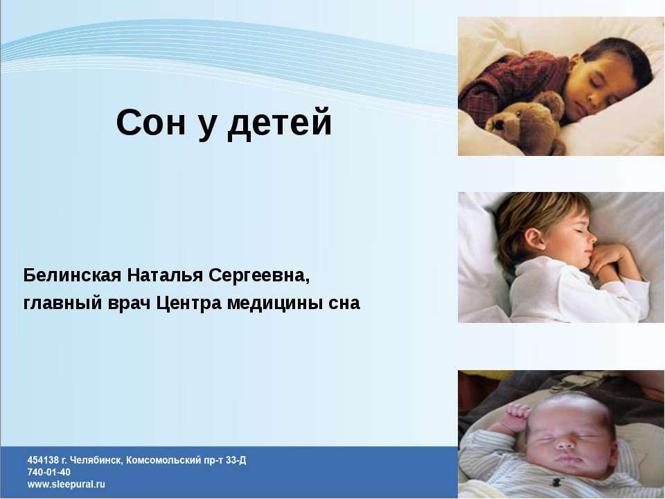 Сон у детей Белинская Наталья Сергеевна, главный врач Центра медицины сна