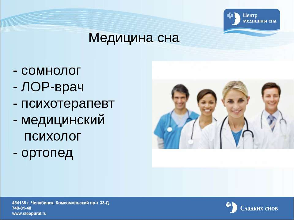 Медицина сна - сомнолог - ЛОР-врач - психотерапевт - медицинский психолог - о...