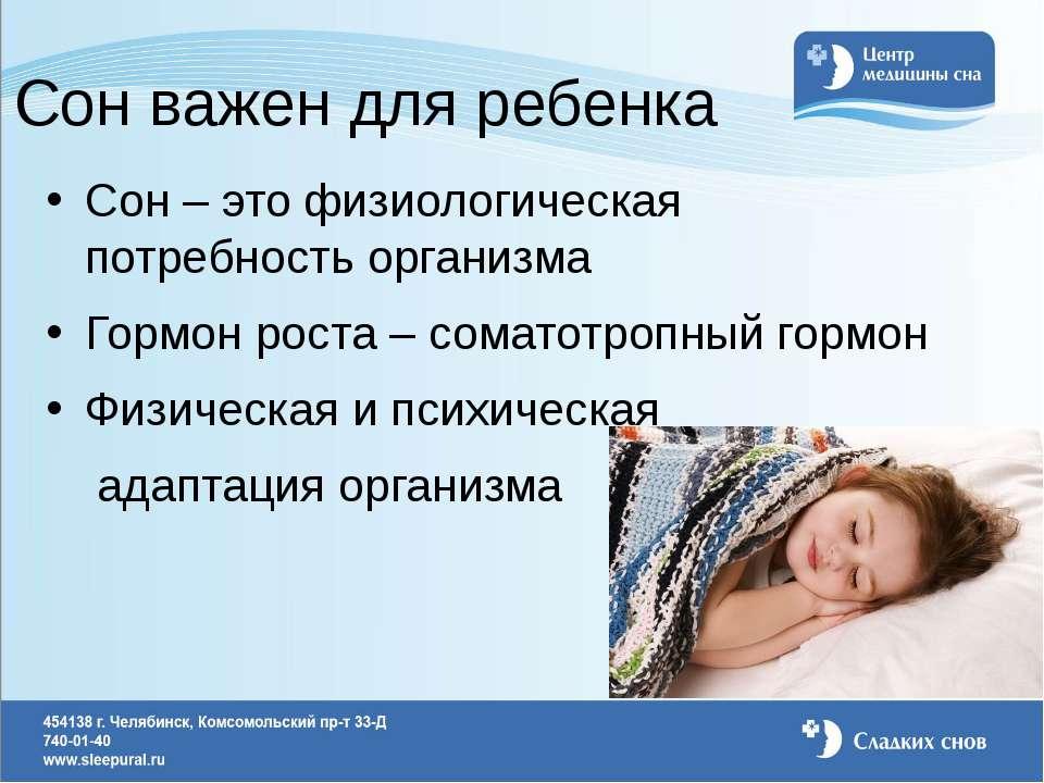 Сон важен для ребенка Сон – это физиологическая потребность организма Гормон ...