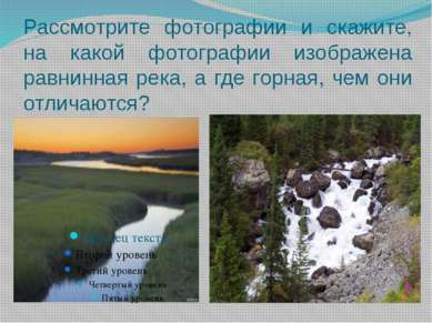 Рассмотрите фотографии и скажите, на какой фотографии изображена равнинная ре...