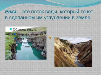Река – это поток воды, который течет в сделанном им углублении в земле.
