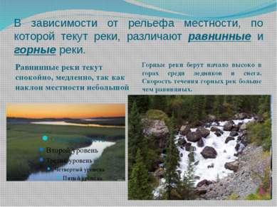 В зависимости от рельефа местности, по которой текут реки, различают равнинны...