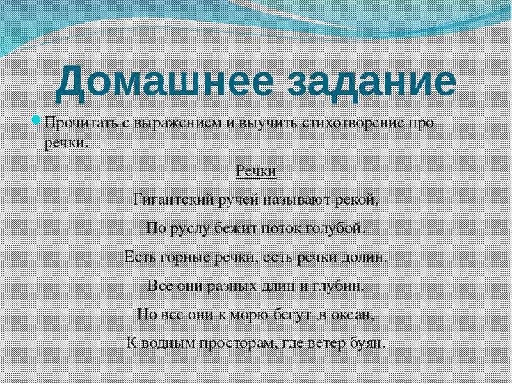 Домашнее задание Прочитать с выражением и выучить стихотворение про речки. Ре...