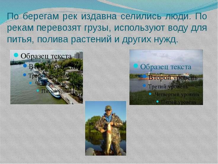 По берегам рек издавна селились люди. По рекам перевозят грузы, используют во...