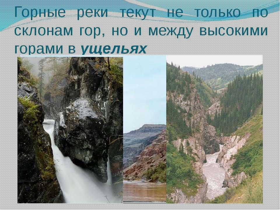 Горные реки текут не только по склонам гор, но и между высокими горами в ущельях