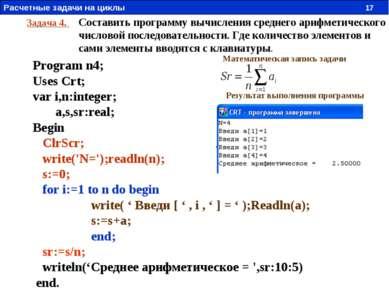 Задача 4. Составить программу вычисления среднего арифметического числовой по...