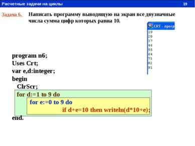 Задача 6. Написать программу выводящую на экран все двузначные числа сумма ци...