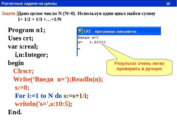 Задача 5. Дано целое число N (N>0). Используя один цикл найти сумму 1+ 1/2 + ...