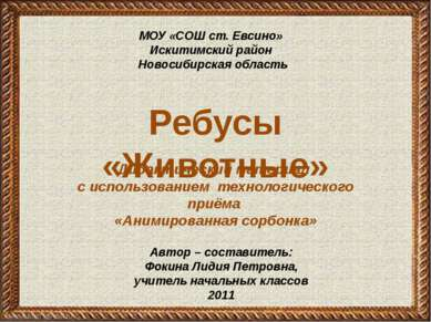 МОУ «СОШ ст. Евсино» Искитимский район Новосибирская область Ребусы «Животные...