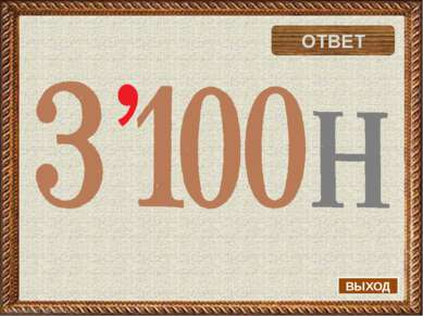 тритон ОТВЕТ ВЫХОД FokinaLida.75@mail.ru