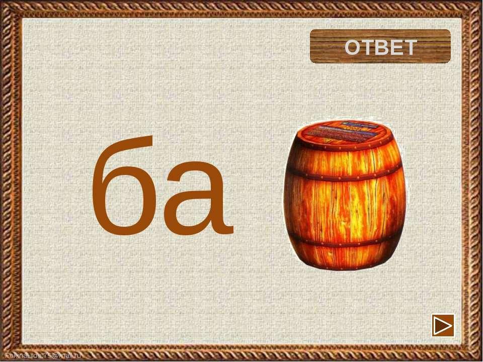 бабочка ОТВЕТ ба FokinaLida.75@mail.ru