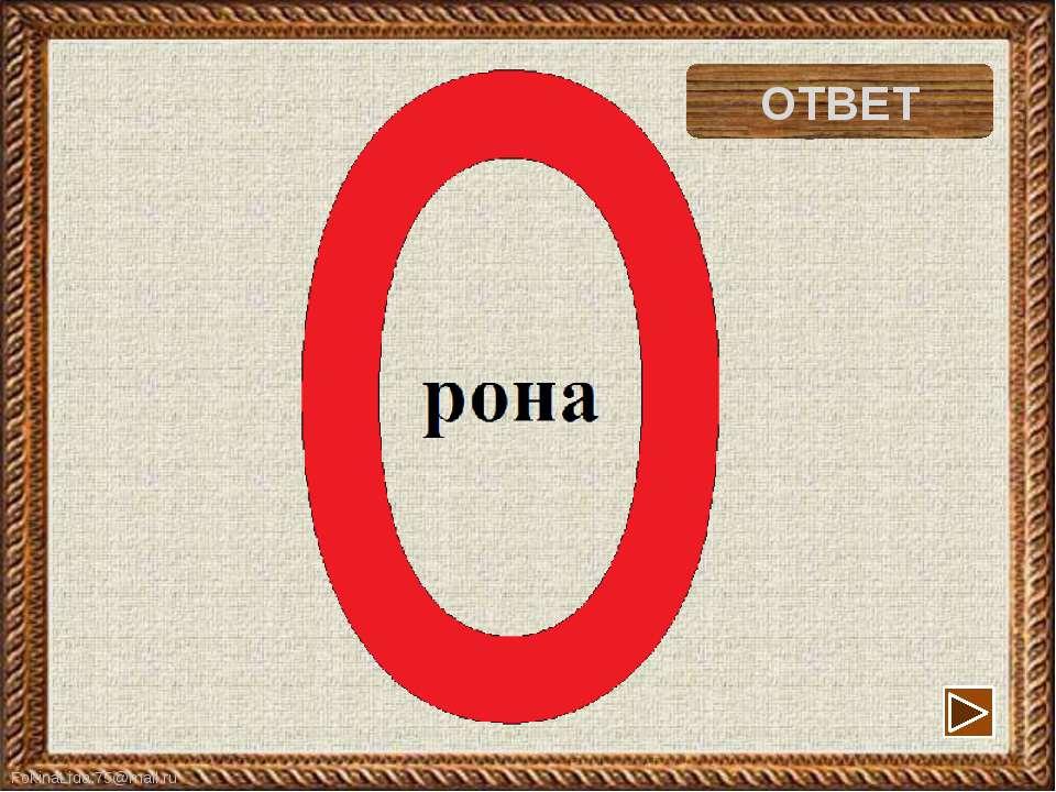 ворона ОТВЕТ FokinaLida.75@mail.ru