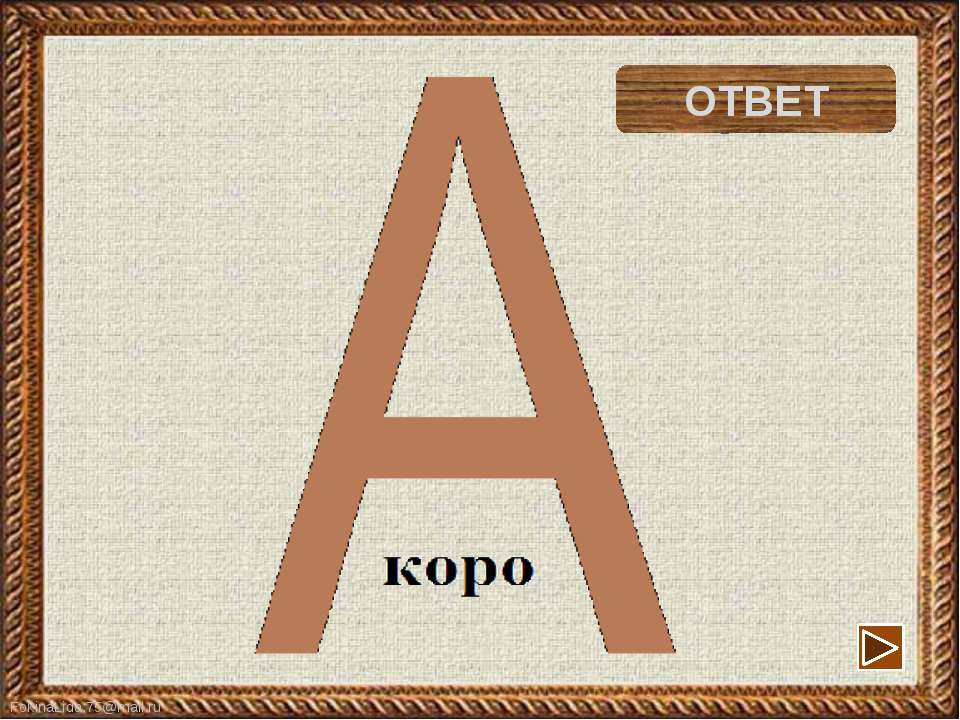 корова ОТВЕТ FokinaLida.75@mail.ru