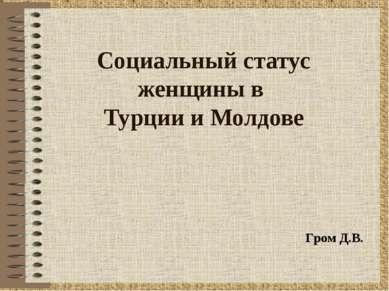 Социальный статус женщины в Турции и Молдове Гром Д.В.