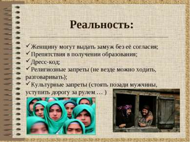 Реальность: Женщину могут выдать замуж без её согласия; Препятствия в получен...