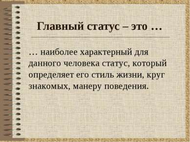 Главный статус – это … … наиболее характерный для данного человека статус, ко...