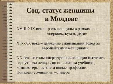 Соц. статус женщины в Молдове XVIII-XIX века – роль женщины в рамках – «церко...