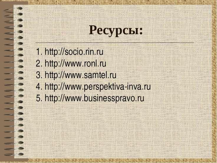 Ресурсы: 1. http://socio.rin.ru 2. http://www.ronl.ru 3. http://www.samtel.ru...