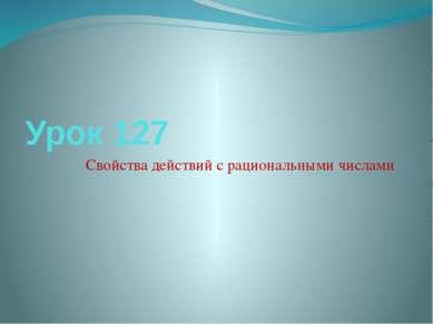 Урок 127 Свойства действий с рациональными числами