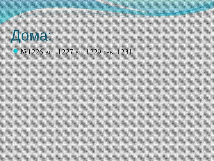 Дома: №1226 вг 1227 вг 1229 а-в 1231