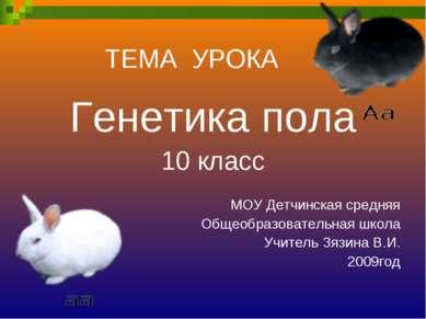 ТЕМА УРОКА Генетика пола 10 класс МОУ Детчинская средняя Общеобразовательная ...