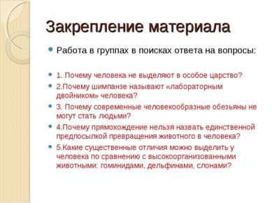 Закрепление материала Работа в группах в поисках ответа на вопросы: 1. Почему...