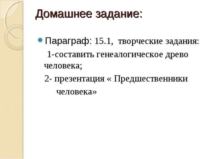 Домашнее задание: Параграф: 15.1, творческие задания: 1-составить генеалогиче...
