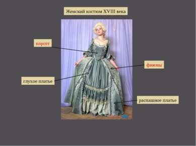 Женский костюм XVIII века корсет фижмы глухое платье распашное платье