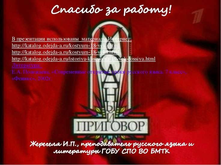 В презентации использованы материалы Интернет: http://katalog.odejda-a.ru/kos...