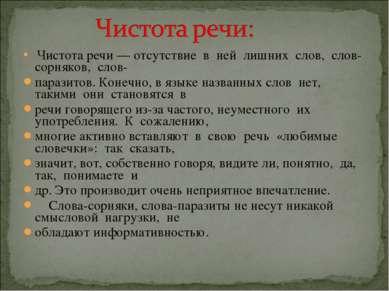 Чистота речи — отсутствие в ней лишних слов, слов-сорняков, слов- паразитов. ...