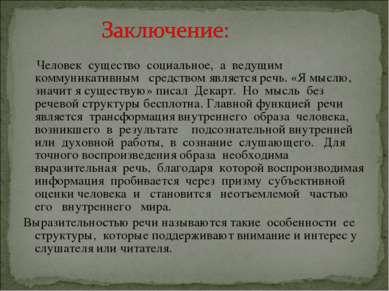 Человек существо социальное, а ведущим коммуникативным средством является р...