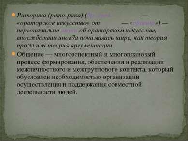 Риторика(рето рика) (др.-греч.ῥητωρική— «ораторское искусство» отῥήτωρ— ...