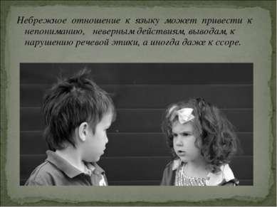 Небрежное отношение к языку может привести к непониманию, неверным действиям,...