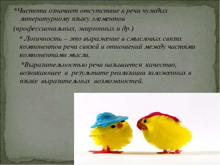 *Чистота означает отсутствие в речи чуждых литературному языку элементов (про...