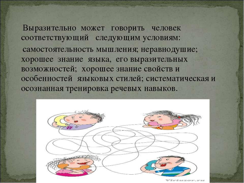 Выразительно может говорить человек соответствующий следующим условиям: сам...