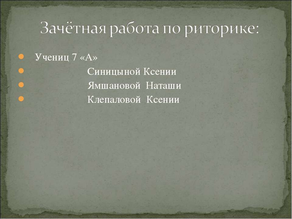 Учениц 7 «А» Синицыной Ксении Ямшановой Наташи Клепаловой Ксении