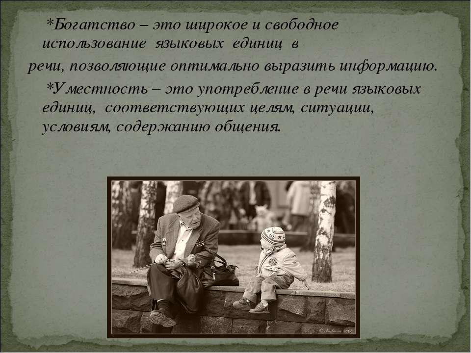 *Богатство – это широкое и свободное использование языковых единиц в речи, по...