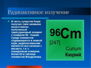 Радиоактивное излучение В честь супругов Кюри получил свое название искусстве...