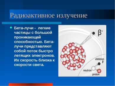 Радиоактивное излучение Бета-лучи - легкие частицы с большой проникающей спос...