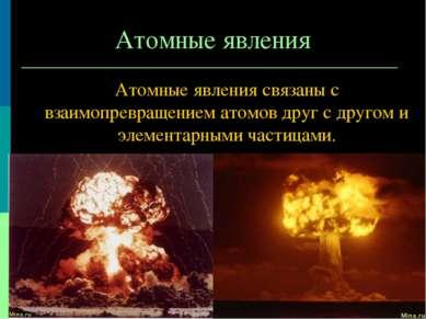 Атомные явления Атомные явления связаны с взаимопревращением атомов друг с др...