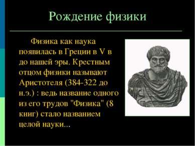 Рождение физики Физика как наука появилась в Греции в V в до нашей эры. Крест...