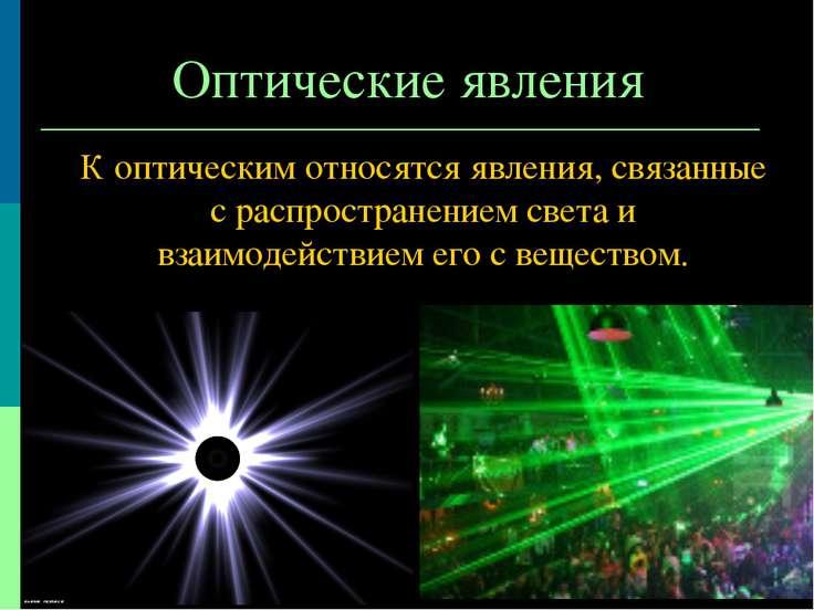 Оптические явления К оптическим относятся явления, связанные с распространени...
