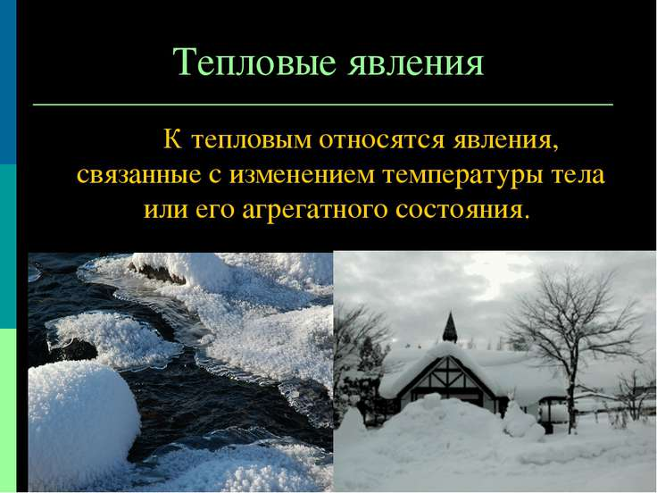 Тепловые явления К тепловым относятся явления, связанные с изменением темпера...