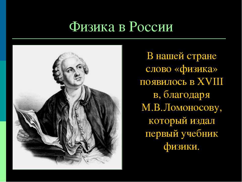 Физика в России В нашей стране слово «физика» появилось в ХVIII в, благодаря ...