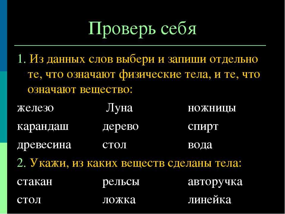 Проверь себя 1. Из данных слов выбери и запиши отдельно те, что означают физи...