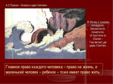 В бочку с сыном посадили, Засмолили, покатили, И пустили в Окиян - Так велел ...