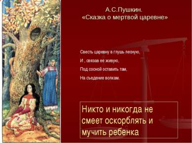 А.С.Пушкин. «Сказка о мертвой царевне» Свесть царевну в глушь лесную, И , свя...