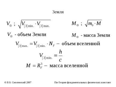 Земля © В.Б. Смоленский 2007 Пи-Теория фундаментальных физических констант