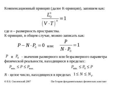 Компенсационный принцип (далее К-принцип), запишем как: где n – размерность п...