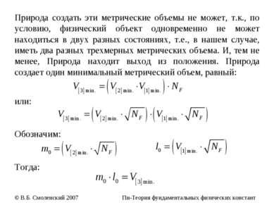 Природа создать эти метрические объемы не может, т.к., по условию, физический...